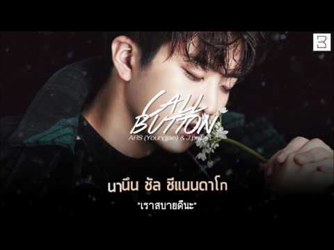 [KARAOKE - THAISUB] ARS (Youngjae GOT7) & J.praize - Call Button