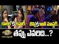 BiggBoss 5 Telugu Episode 3 Review | BiggBoss 5 Episode 3 | SumanTV Gold