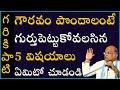 భారతీయ సంస్కృతి - సాంప్రదాయాలు #11 | Garikapati Narasimha Rao Latest Speech | Pravachanam 2021