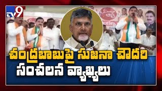 Sujana Chowdary hot comments on Chandrababu..
