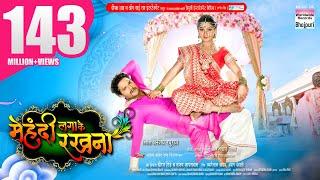 MEHANDI LAGA KE RAKHNA   Full HD   Khesari Lal Yadav, Kajal Raghwani   Super HIT FILM 2017