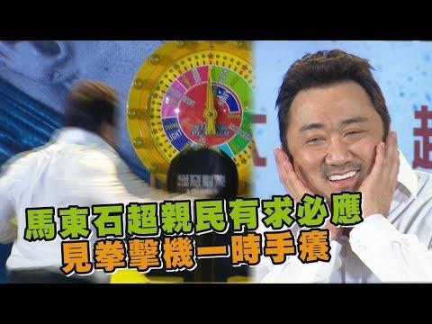 【極惡對決】馬東石超親民有求必應 見拳擊機一時手癢