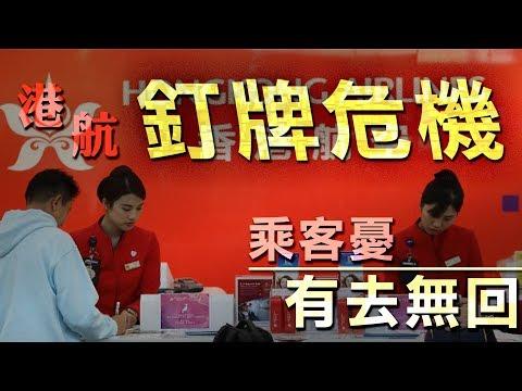 香港航空前景未明 外遊乘客憂有去無回程