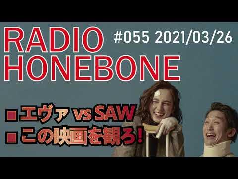 RADIO HONEBONE #055 (2021/03/26配信)【音声コンテンツ】