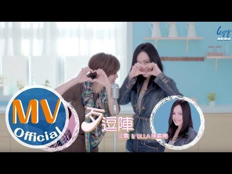 江蕙【遠走高飛】-《歹逗陣》feat.陳嘉樺Ella Official MV