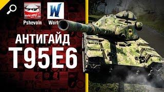 T95E6 - Антигайд от Pshevoin и Wortus