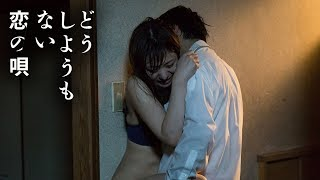 『どうしようもない恋の唄』DVD予告