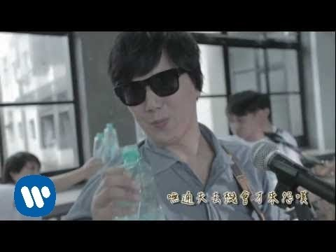 蕭煌奇 出運啦-華納official 官方完整HD高畫質版MV