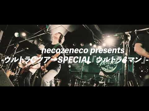 necozeneco presents -ウルトラCツアーSPECIAL『ウルトラ4マン』-   necozeneco/Andare/上上Brothers/灰色ロジック -Trailer-