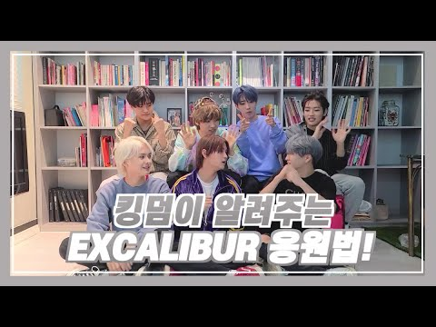 [KINGDOM] 킹덤이 알려주는 'Excalibur' 응원법!
