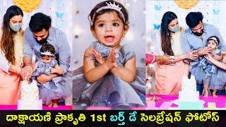 Geetha Madhuri daughter Daakshayani Prakruthi 1st birthday..