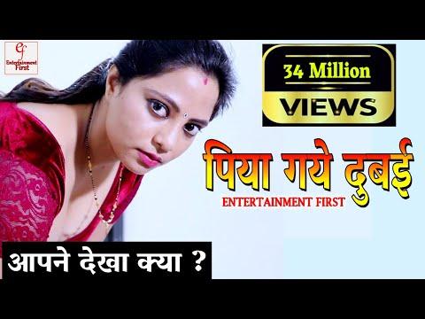 जब पति गया विदेश ,तो भाभी ने किसके साथ खिलाया गुल | Entertainment First  Exclusive