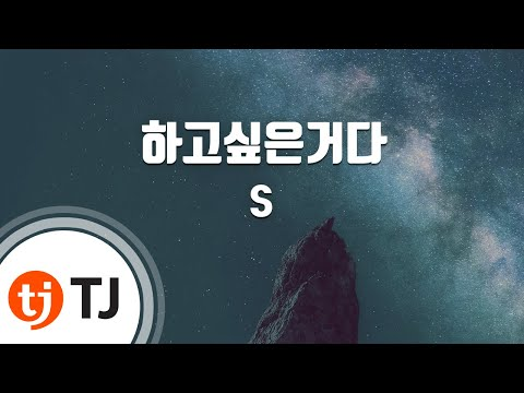 Without You 하고싶은거다_S_TJ노래방 (Karaoke/lyrics/romanization/KOREAN)