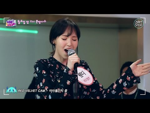 [미공개_직캠] 왜 이렇게 잘해? 비욘세로 변한 웬디 [아이돌잔치] 5회 20161226