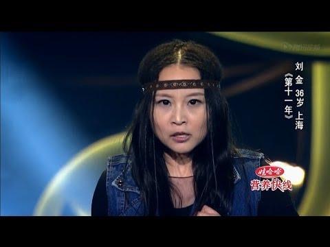 20140110 中国好歌曲 《第十一年》刘金 杨坤跪地求才(周华健组)