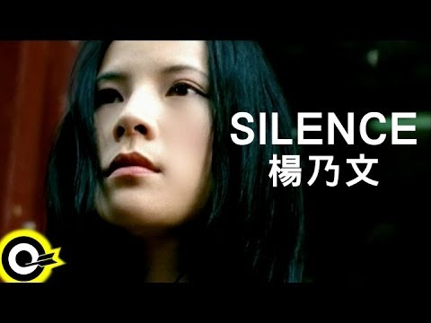 楊乃文 Faith Yang【Silence】Official Music Video