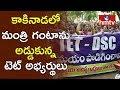 TET Candidates Stop Ganta Srinivasa Rao in Kakinada : AP TET - DSC 2018