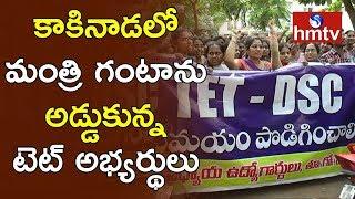 TET Candidates Stops Ganta Srinivasa Rao | AP TET - DSC 2018 | Kakinada | Telugu News | hmtv News