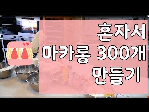 나 혼자 마카롱300개  만들기 french macaron 300
