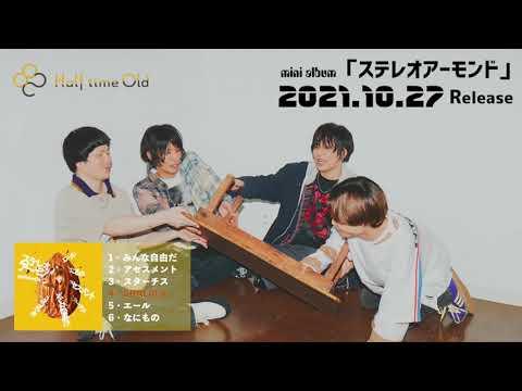 Half time Old Mini Album「ステレオアーモンド」新曲ダイジェスト