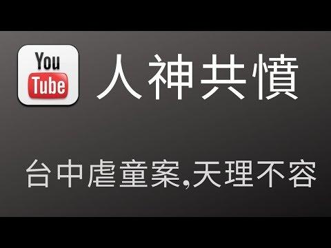 台中郭姓保母虐童案,老公是一名警察!!疑似有串供之餘!台灣的司法在哪裡?
