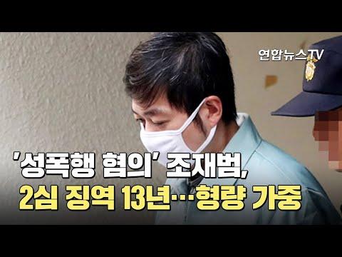 [사건큐브] '성폭행 혐의' 조재범, 2심 징역 13년…형량 가중 / 연합뉴스TV (YonhapnewsTV)