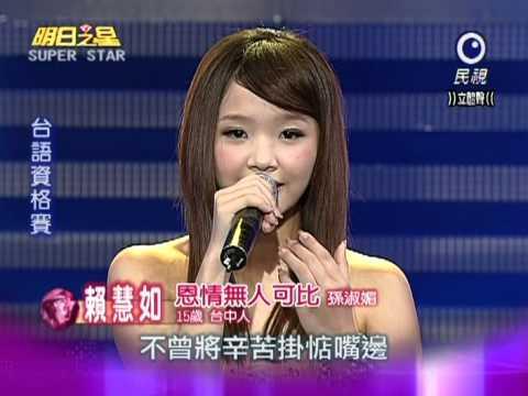 明日之星~賴慧如~初登場-恩情無人可比-2011-11-19