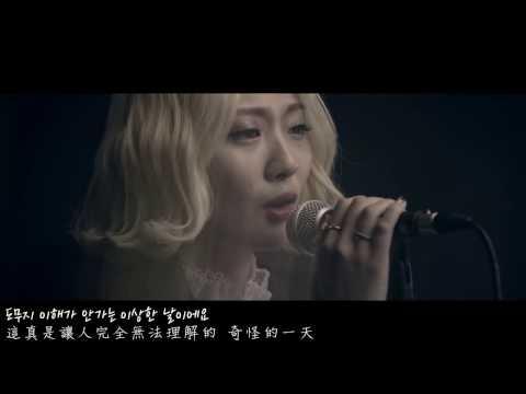 【MV韓中字】臉紅的思春期(볼빨간 사춘기)-只有我不能的戀愛(나만 안되는 연애)Bolbbalgan4_Hard To Love