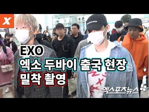 엑소(EXO), 두바이 출국 밀착 촬영…걸어만 와도 심쿵