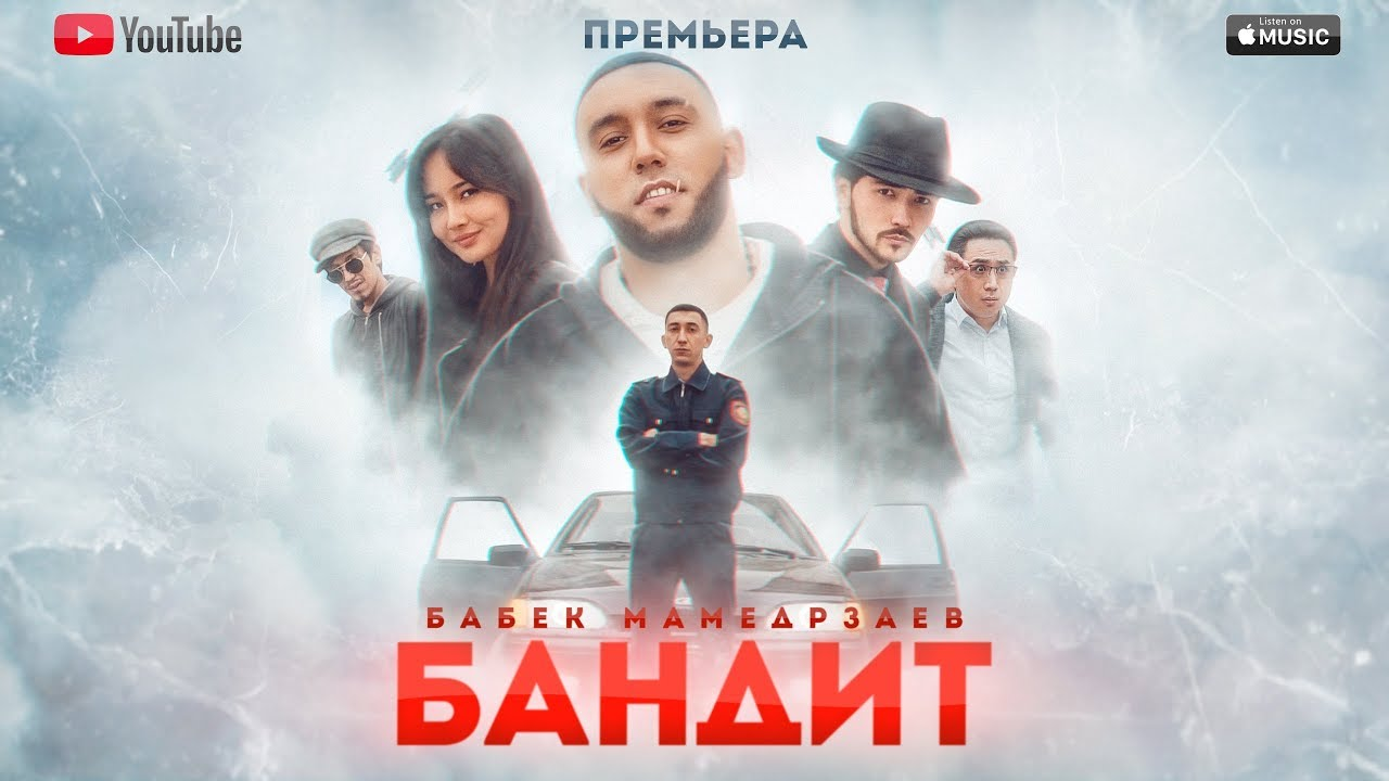 Бабек Мамедрзаев - Бандит