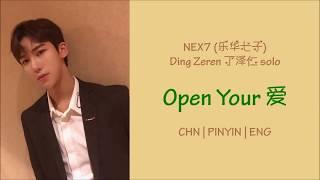[CHN PINYIN ENG] NEX7 乐华七子NEXT Ding Zeren 丁泽仁 Open Your 爱 colour coded lyrics