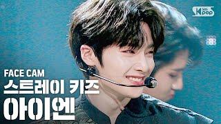 [페이스캠4K] 스트레이 키즈 아이엔 '神메뉴' (Stray Kids 'God's Menu' I.N FaceCam)│@SBS Inkigayo_2020.7.5