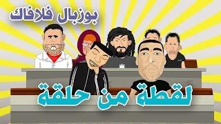 Hikayat Bouzebal  la fac