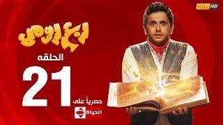 مسلسل ربع رومي بطولة مصطفى خاطر – الحلقة الحادية والعشرون (21) | Rob3 Romy