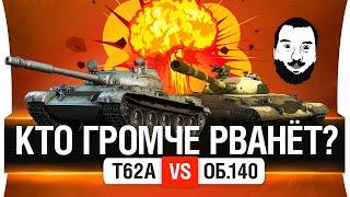 Т62а vs. Об.140 - КТО ГРОМЧЕ РВАНЁТ?