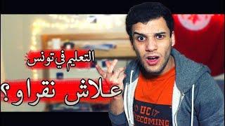 التعليم في تونس - علاش نقراو؟     -