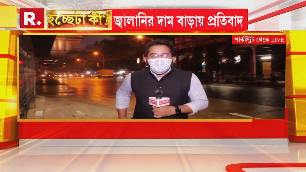 Bangla News I হু হু করে বাড়ছে Petrol-Diesel-এর দাম। জ্বালানির লাগামহীন মূল্যবৃদ্ধিতে নাজেহাল আমজনতা