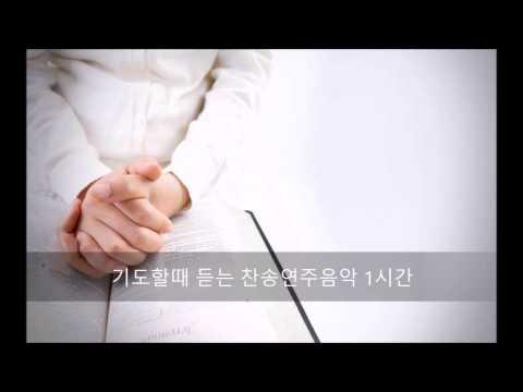 기도할때 듣는 찬송연주음악 1시간
