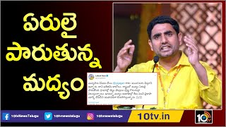 Nara Lokesh Satirical Tweet on CM Jagan Over Liquor Ban Po..