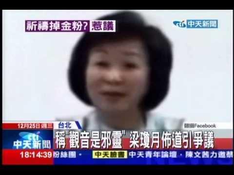 中天新聞》和郭美江同教派 梁瓊月布道稱長金牙