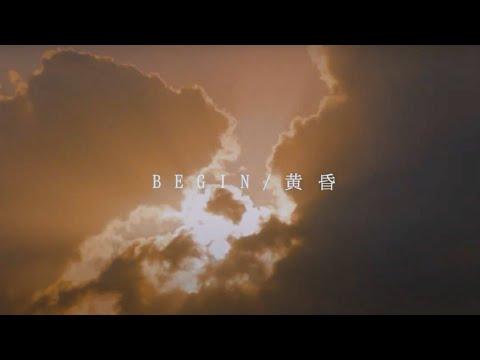 BEGIN/黄昏 Lyric Video