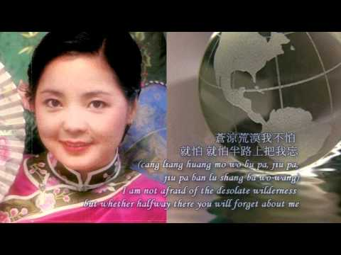 鄧麗君Teresa Teng  要去遥远的地方 Must Go To The Remote Place