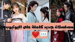 أفظل 9 مسلسلات صينية تاريخية خيالية رومنسية جديدة موجودة كاملة على اليوتيوب 💕🤩