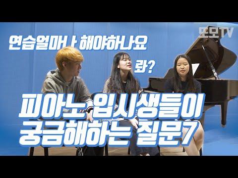 🚨피아노 입시생들이 궁금해하는 질문7개[또모TV]