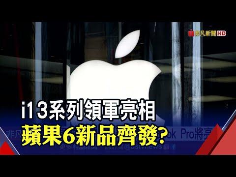 蘋果i13將掀最大換機潮?鴻海工業富聯事業群訪贛州 布局智慧手機構件擴廠?|非凡財經新聞|20210816