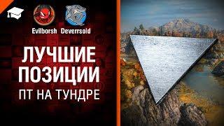 ПТ на Тундре - Лучшие позиции №11 - от Deverrsoid и Evilborsh