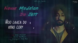 Nawe Modelan Da Jatt – Gopi Waraich