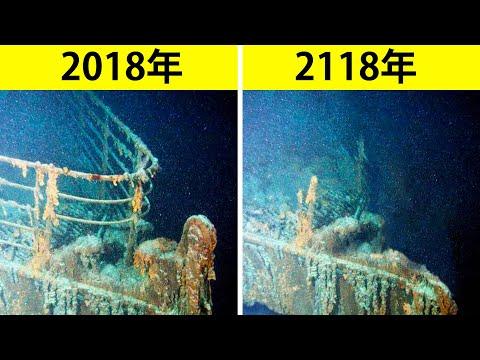 在為時已晚之前參觀鐵達尼號殘骸