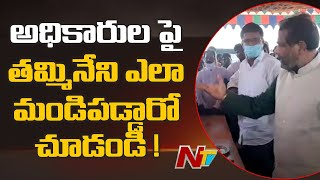AP Speaker Tammineni angry on revenue officials for not cl..