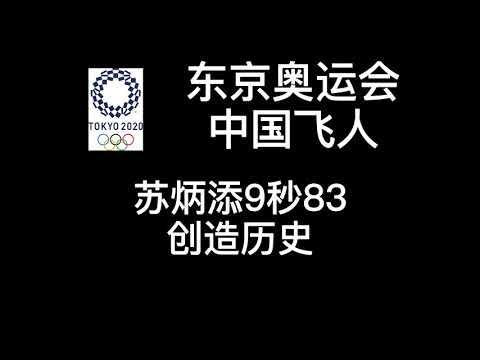 东京奥运会 | 中国飞人 苏炳添 9秒83 100米半决赛 | 创造历史 |